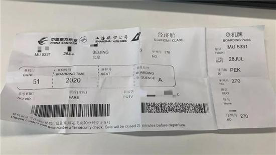 樊先生的MU5331机票。樊先生供图