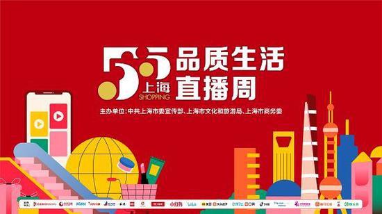 上海品质生活直播周今日启动 共筑高品质品牌直播之城