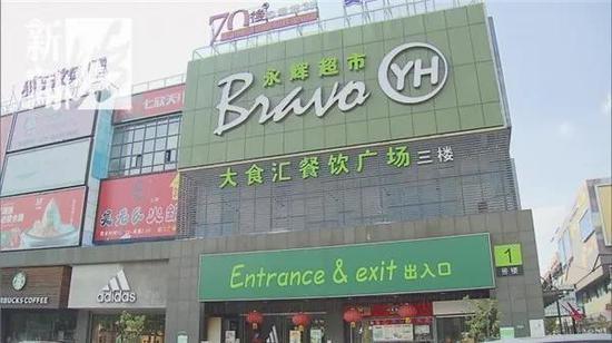女子在永辉超市买到馊味猪肉糜 超市员工:因为特价