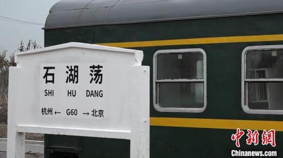 石湖荡火车站恢复的站牌 张践 摄