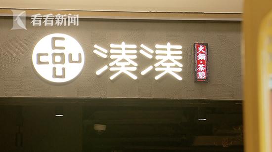 港汇湊湊火锅牛肉粒吃出疑似刀尖异物 商家称刀具无损
