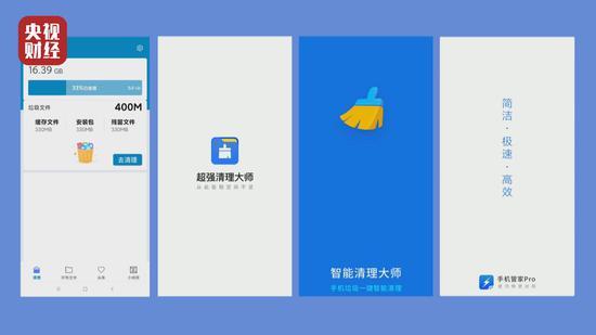 央视315晚会曝光手机清理软件 上海通信管理局已开展调查