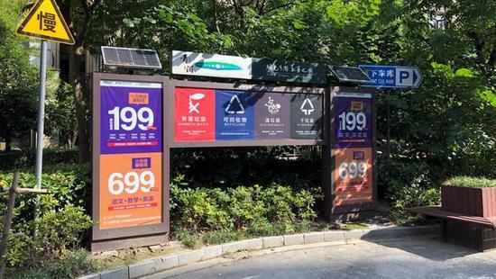中铁逸都小区在醒目位置对垃圾分类予以宣传。