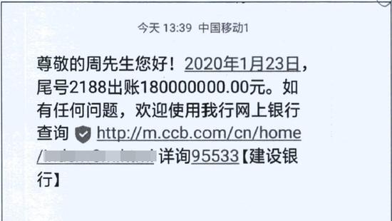 被告人周某伪造的1.8亿元出账短信截图