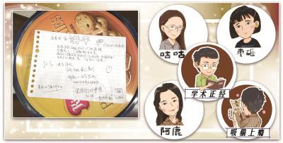 """高三学长给学弟学妹留下的""""礼物""""。(学校供图)◆余郎婷给导师和室友绘制的小相。(余郎婷供图)制图:冯晓瑜"""