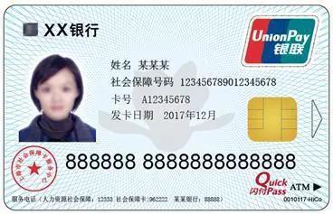 上海新版社保卡样张