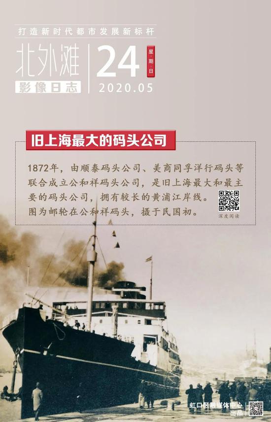 北外滩影像日志:旧上海最大的码头公司