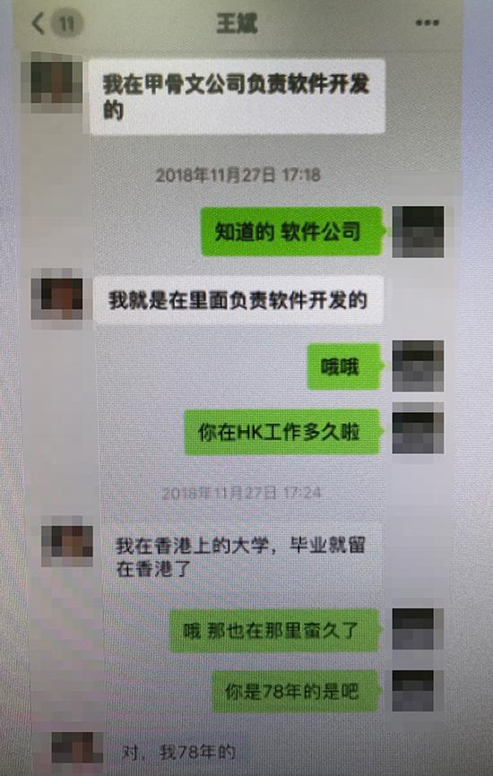汤某与陈某的微信聊天记录,陈某虚构自己身份信息。 本文图片均为澎湃新闻记者 李菁 摄