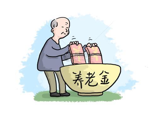多地上调居民养老金个人缴费标准 7省已实现省级管理