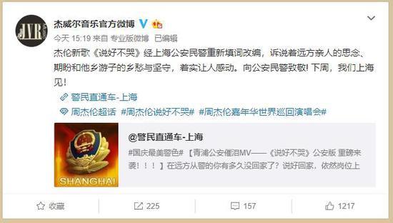 上海青浦民警推出的《说好不哭》MV获得杰伦团队点赞。 微博截图