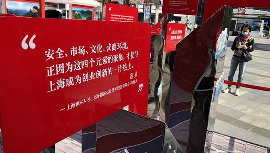 形象展区还展示了近年上海各行业领军人物语录。摄影:杨舒鸿吉