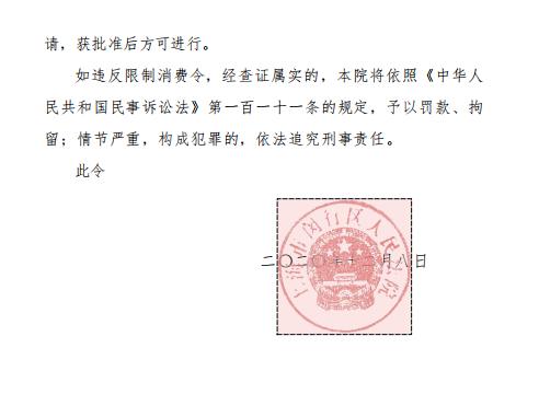 上海市闵行区人民法院向紫梧桐公司发布限制消费令。 截屏图