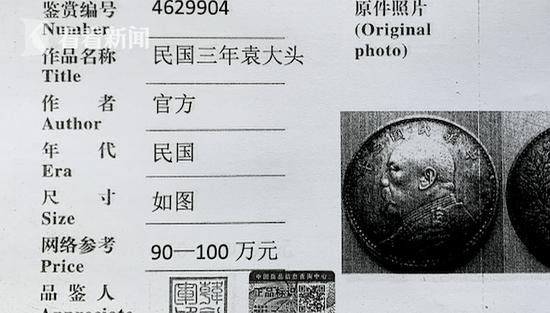 女士鉴定古董货币 交万元手续费买家却失踪