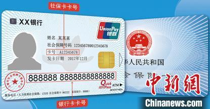 上海新版社会保障卡集中换发工作将于今年底结束。上海市新闻办供图