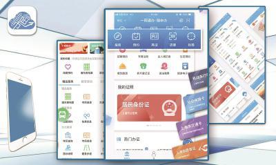 上海一网通办App服务千万群众 归集电子证照将达100种