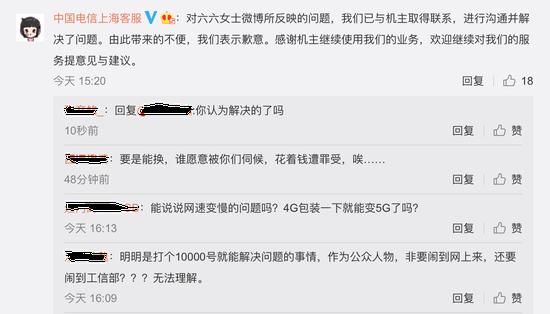 上海电信回应六六投诉 已进行沟通并解决相关问题