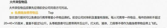中国民航局官网截图