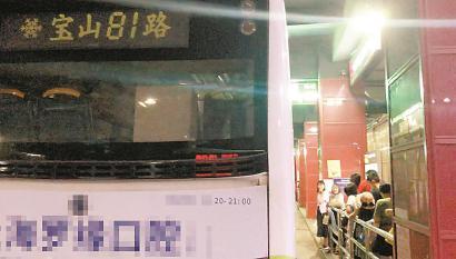 宝山81路美兰湖站19时的末班车,不少乘客赶不上。 盛晓馨 摄