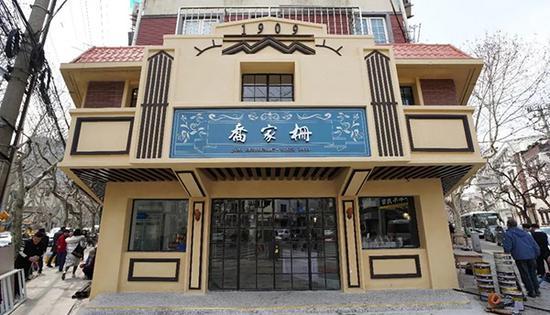 上海百年老店乔家栅食府将重开 梅兰芳徐志摩曾光顾