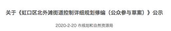 上海北外滩或将建480米新地标 相