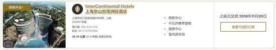 洲际酒店官网可以找到深坑酒店,以及相应的预订部和前台电话