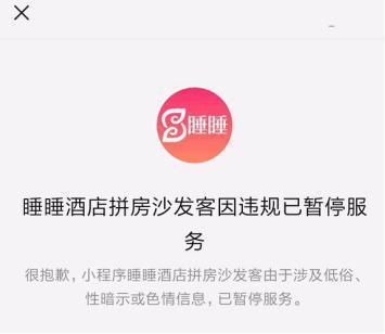小程序违规被禁 网页截图