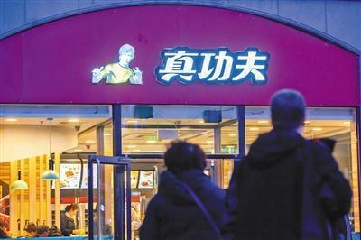 北京站售票厅旁的真功夫餐厅。新京报记者 李凯祥 摄