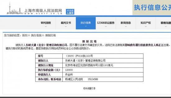 ofo法定代表人陈正江因债务问题 被限制出境