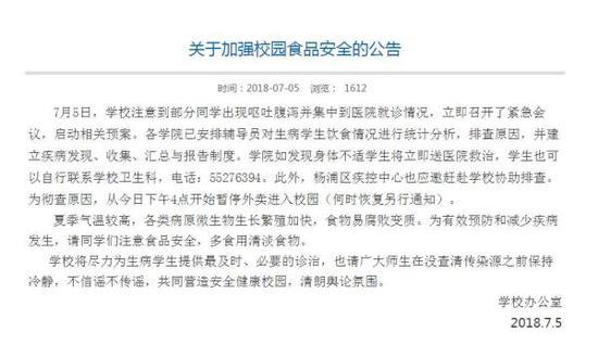 图片来自上海理工大学官网