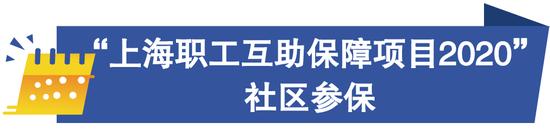 上海这两项保障计划于6月1日起开放社区参保 详情