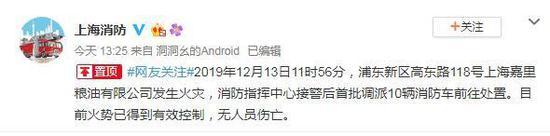 上海一粮油公司发生火灾 火势已被控制无人伤亡