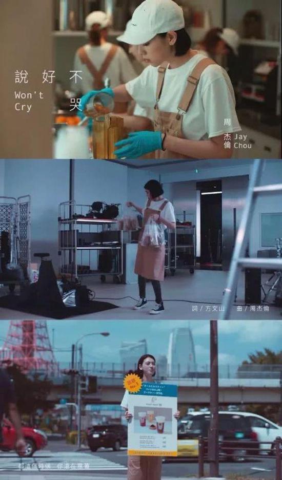《说好不哭》MV截图。 网络图