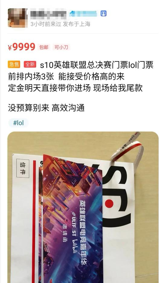 S10总决赛前夕上海警方破骗局 16人被采取刑事强制措施