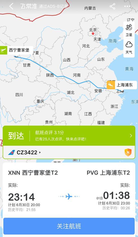 2019年6月30日CZ3422航班信息。来源:飞常准