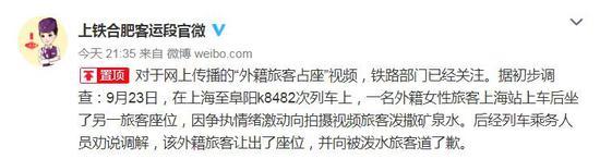 上海铁路局合肥客运段官方微博截图