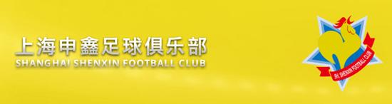 图说:申鑫俱乐部 官方图