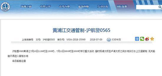 中华人民共和国海事局网站 截图