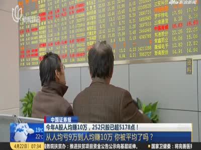 视频:本年A股人均赚10万 252只股已超5178点