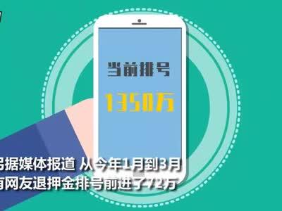 ofo已还上海凤凰3500余万元 上千万名用户等退押
