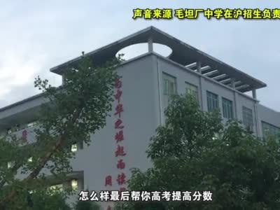 毛坦厂中学首次在沪招生:学费六万起 至少做千套试卷