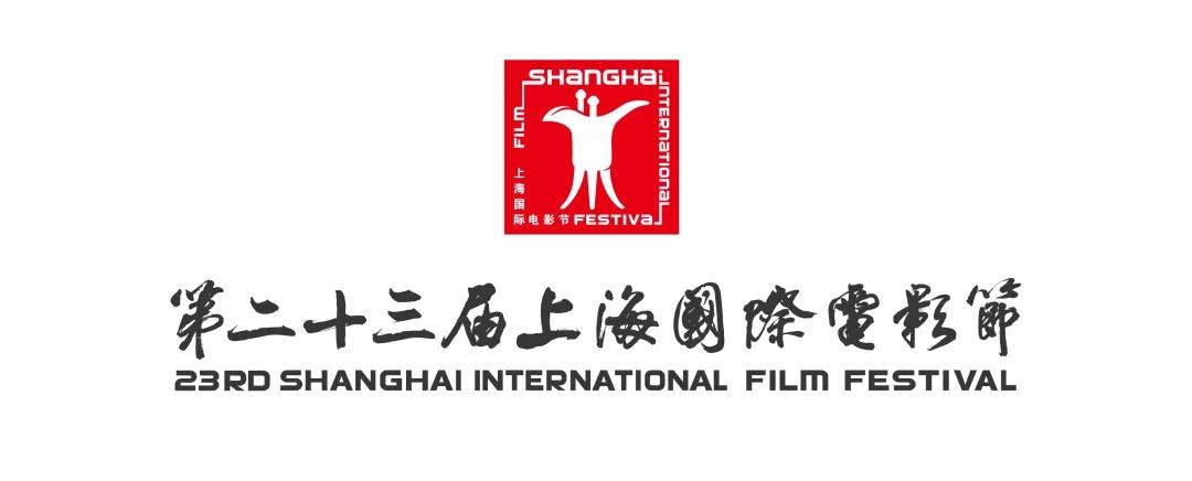 第26届上海电视节、第23届上海国际电影节将延期