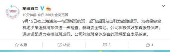 东航官方微博 图