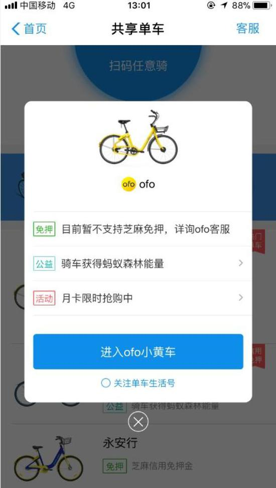 ofo上海用户信用免押骑车取消 推出充值95元免押