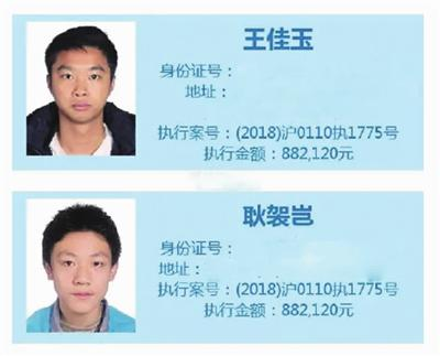 杨浦法院公示老赖名单 王佳玉、耿袈岂榜上有名