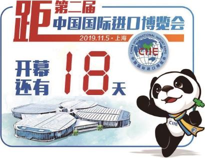 上海公安推进博会即停即走等举措 制证将超去年70万张