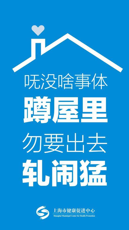 沪语版疫情防控海报发布:勿要出去轧闹猛
