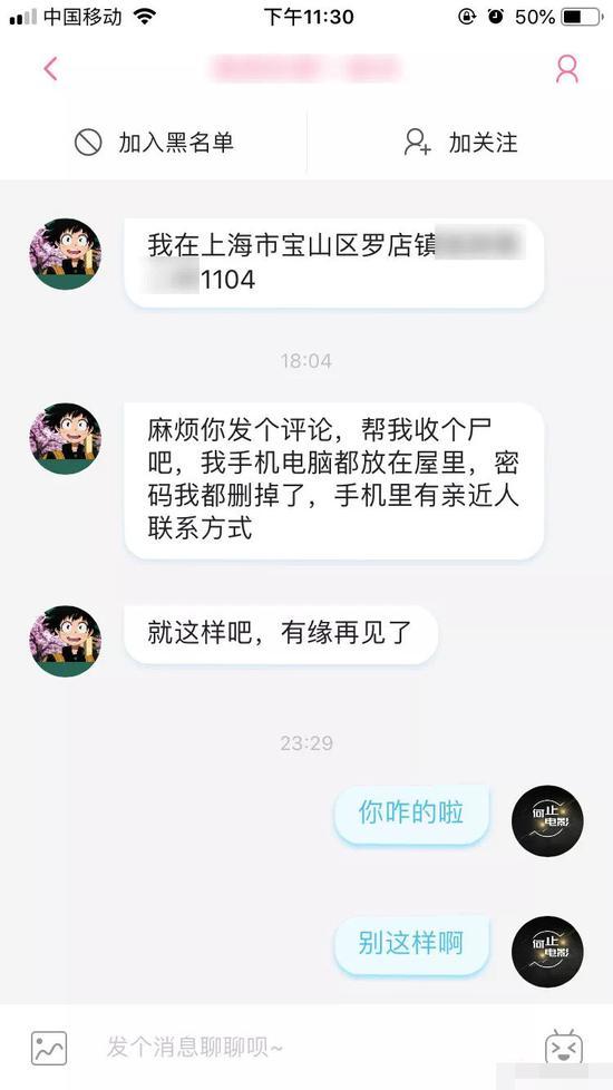 网友在直播平台发布轻生男子的聊天截图请求帮助。