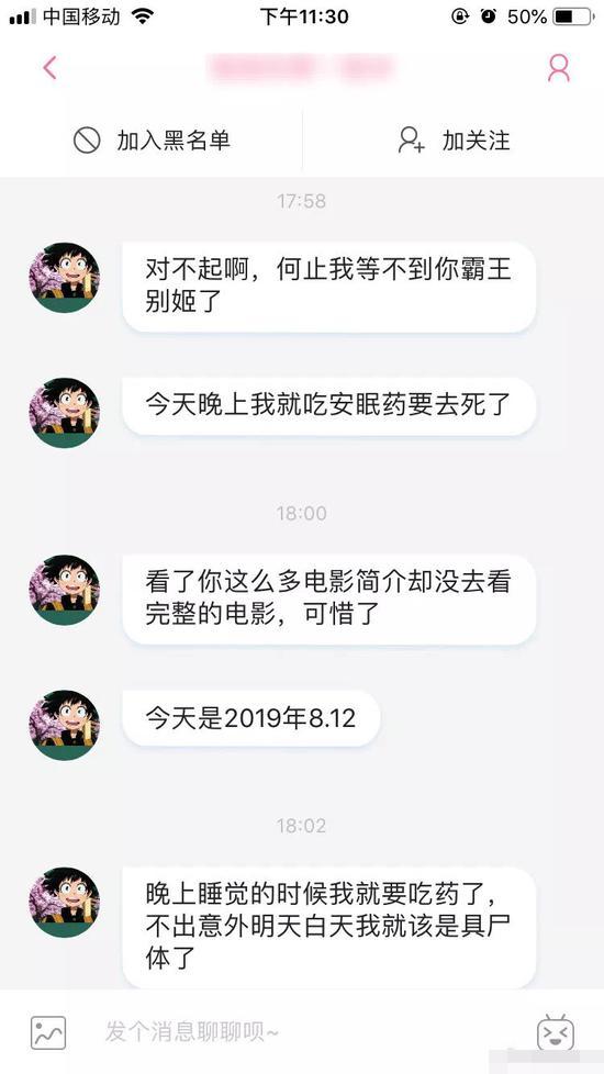 """网友在直播平台发布轻生男子的聊天截图请求帮助。本文图片均来自""""警民直通车—上海""""微信公众号"""