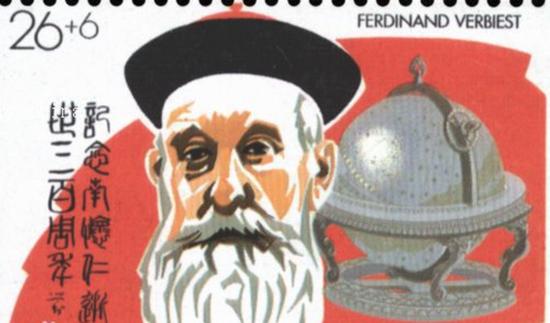 比利时将南怀仁印在邮票上以示纪念,南怀仁作为比利时传教士为我国古代天文学发展做出了很大贡献