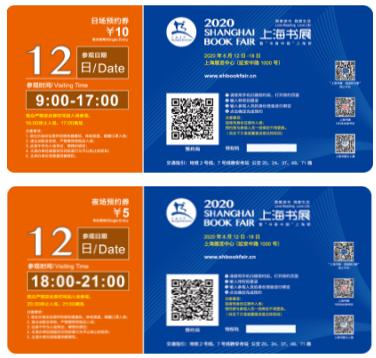 上海书展下周三启幕:现场不再出售门票 附预约进场攻略